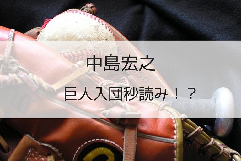 中島宏之 原巨人で『背番号5』!?年俸と成績は?プロフィールまとめ