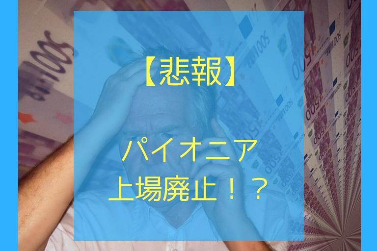【悲報!横綱銘柄パイオニア上場廃止!?】株価はどうなるんだ!