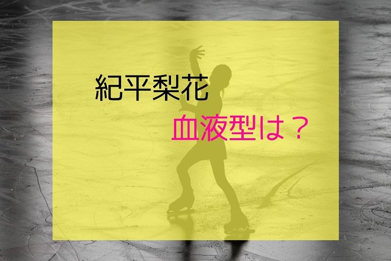 【フィギュアスケート紀平梨花の血液型は?】浅田真央と何が似てる?違いはどこ?