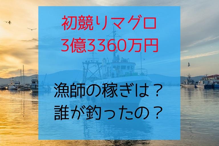 【平成最後の初競りマグロ 史上最高額3億3360万円】漁師の稼ぎはいくら?誰が釣ったの?