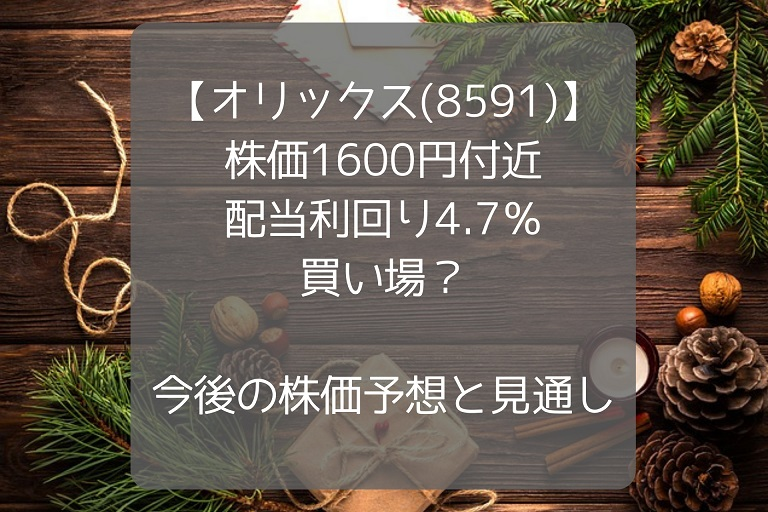 【オリックス(8591)】株価1600円付近 配当利回り4.7%は買い場?今後の株価予想と見通し