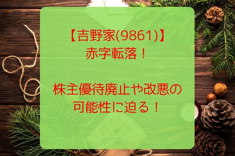 【吉野家(9861)赤字転落!】株主優待廃止や改悪の可能性に迫る!