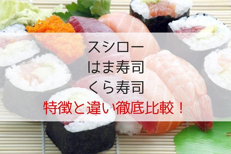 スシロー くら寿司 はま寿司