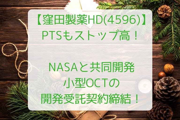 窪田製薬HD(4596)株価はどこまで上がる?PTSもストップ高!