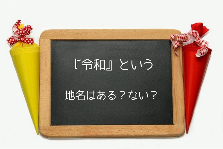 『令和』という地名はある?