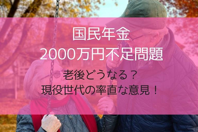国民年金2000万円不足問題!老後どうなる?