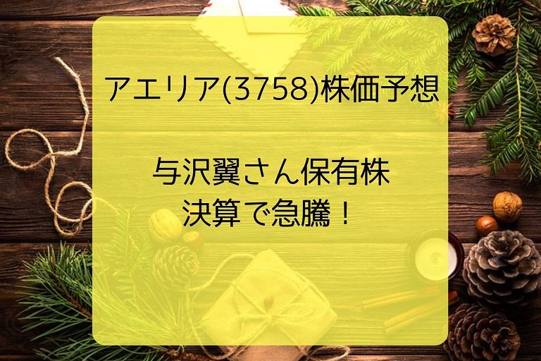 【アエリア(3758)株価予想】与沢翼さん保有株、決算で急騰!