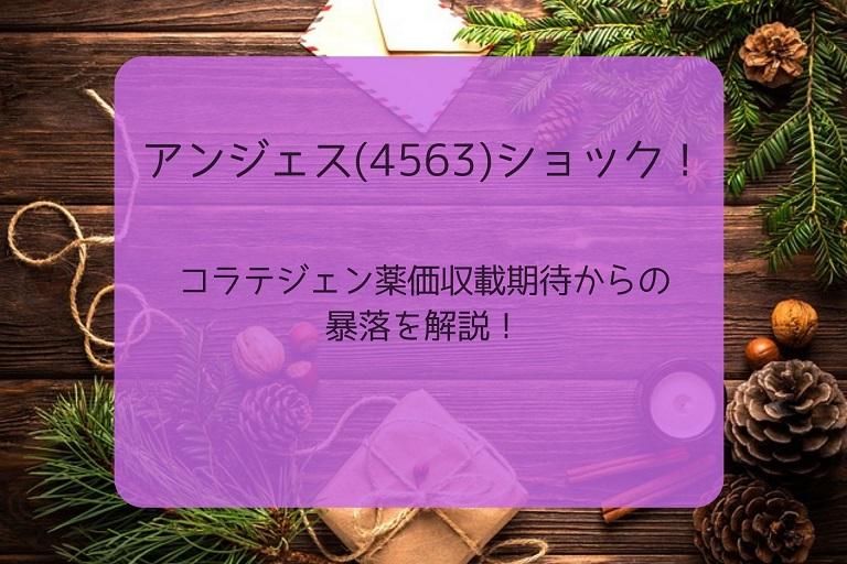 【アンジェス(4563)ショック!】コラテジェン薬価収載期待からの暴落を解説!