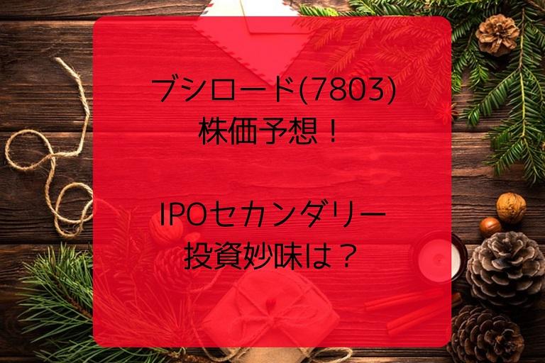 【ブシロード(7803)株価予想!】IPOセカンダリー投資妙味は?