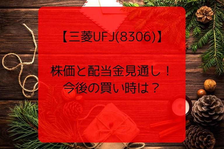 三菱UFJ_株価と配当金見通し