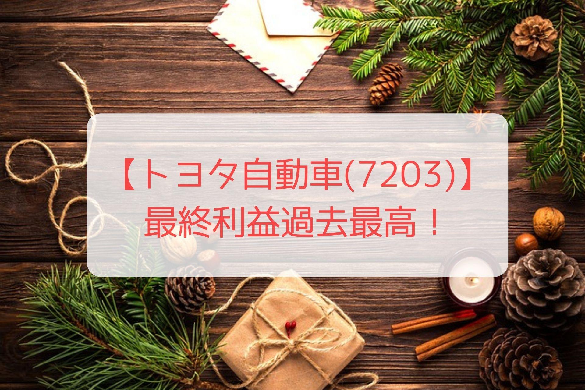 【トヨタ自動車(7203)】最終利益過去最高!