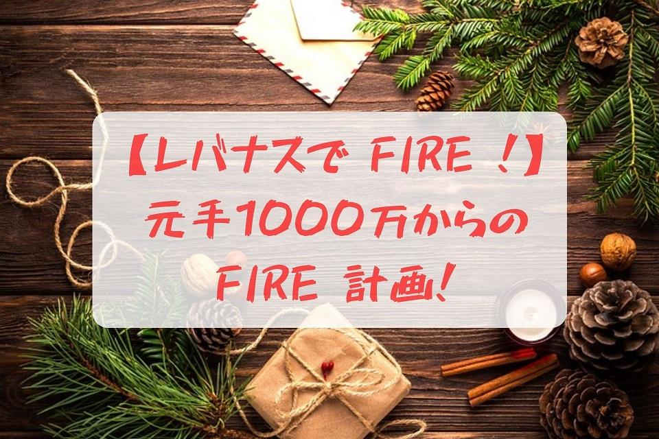 【レバナスでFIRE!】元手1000万からのFIRE計画!