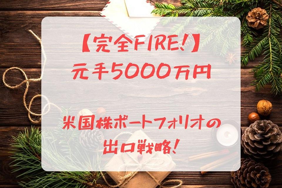 【完全FIRE!】元手5000万円、米国株ポートフォリオの出口戦略!