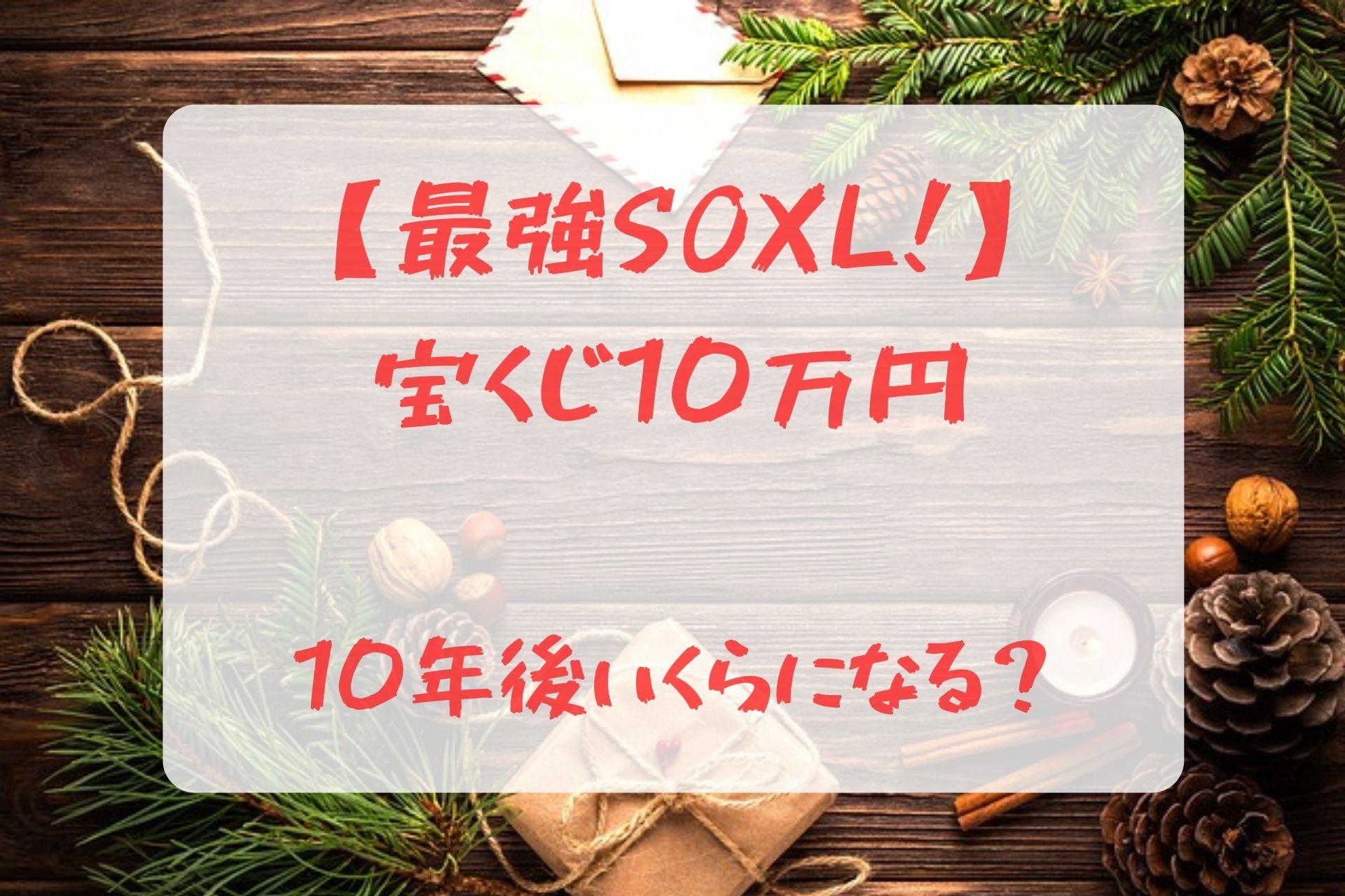 【最強SOXLで宝くじ10万円】3年後、10年後いくらになる?