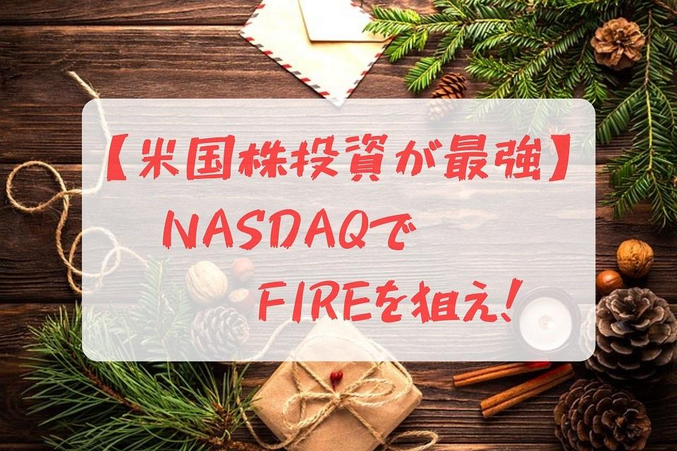 【米国株投資が最強】NASDAQでFIREを狙え!
