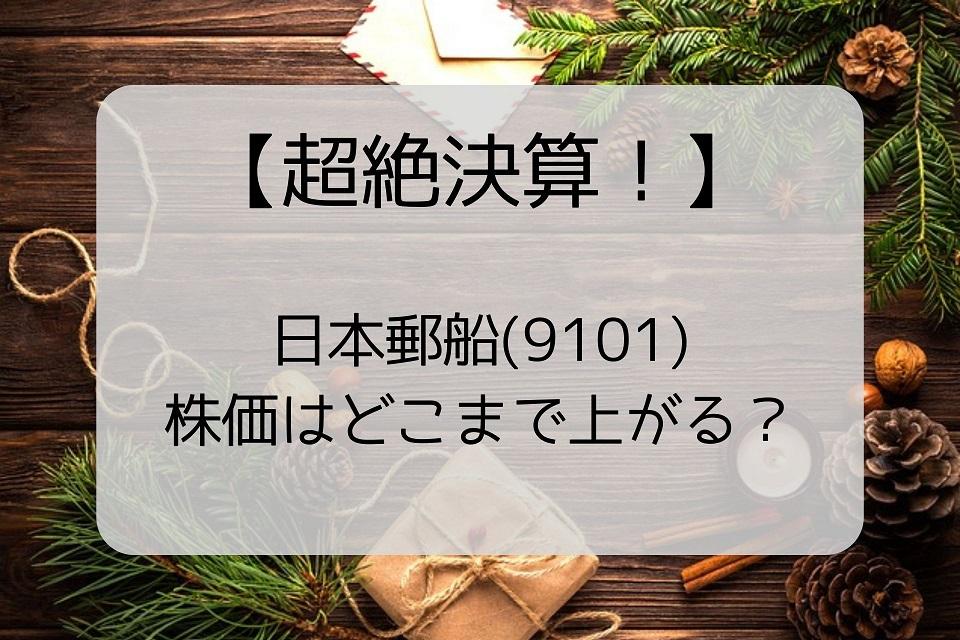【超絶決算!】日本郵船(9101)、株価はどこまで上がる?
