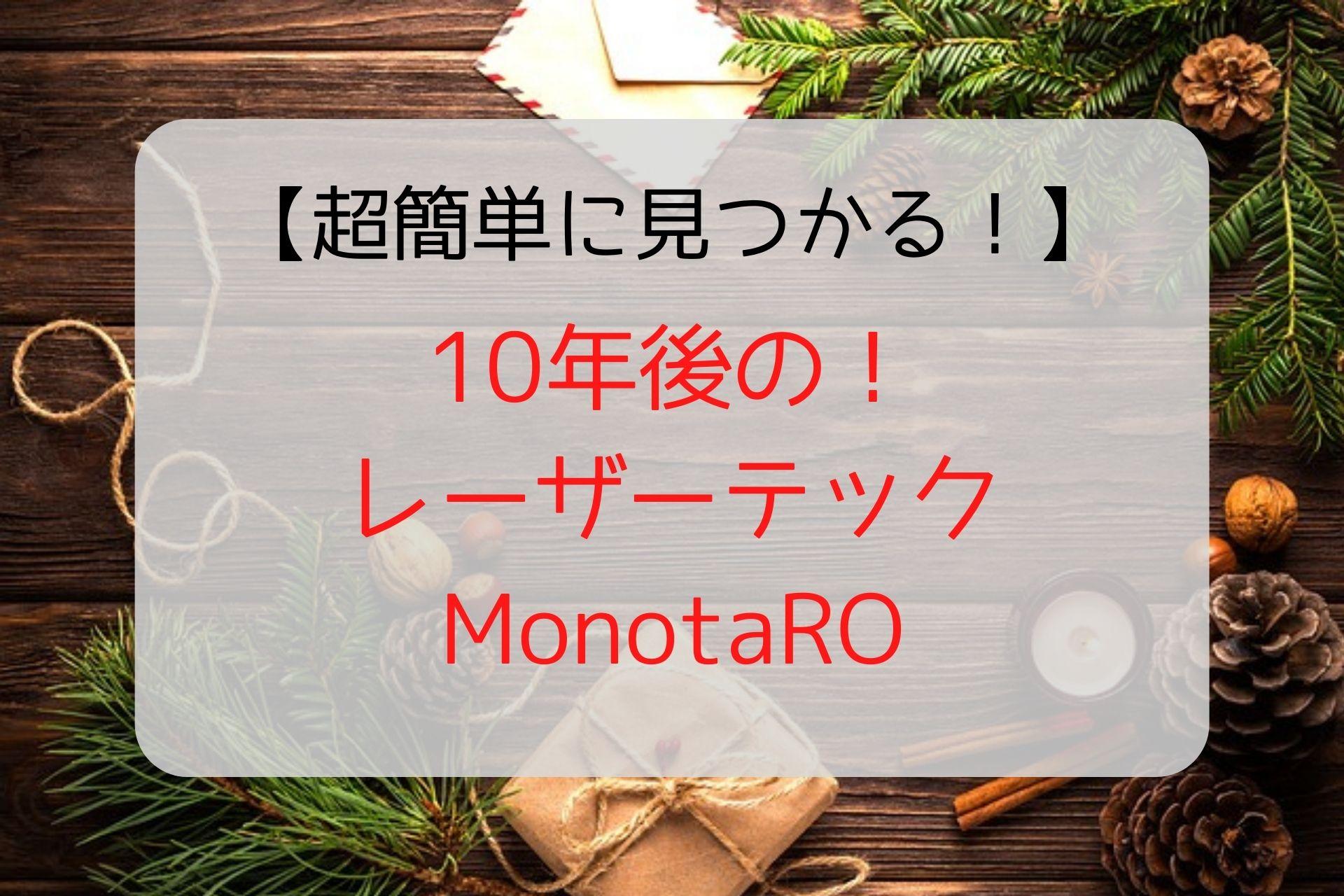10年後のレーザーテックやMonotaRO【超簡単に見つかる!】