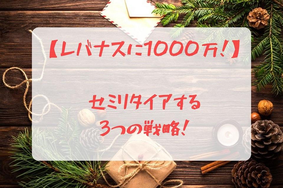 【レバナスに1000万!】セミリタイアする3つの戦略!