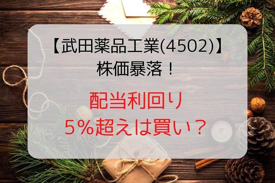 【武田薬品工業(4502)株価暴落!】配当利回り5%超えで買い?